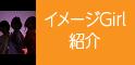 イメージGirl 紹介