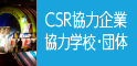 CSR協力企業 協力学校・団体